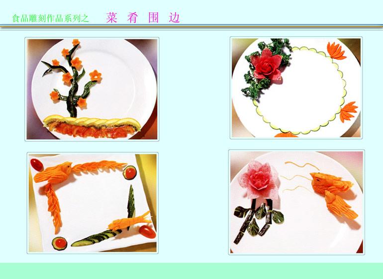 菜肴围边_图片欣赏_食品图库_食品伙伴网图片